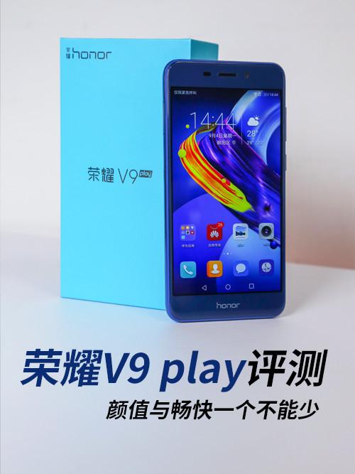 荣耀V9 play评测 颜值与畅快一个不能少