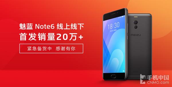 魅蓝Note6首发销量20万+