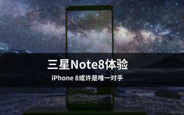 三星Note8体验 iPhone 8或许是唯一对手