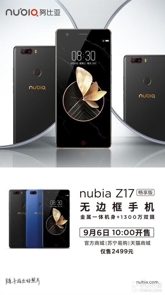 努比亚Z17畅享版今日首销 无边框售2499