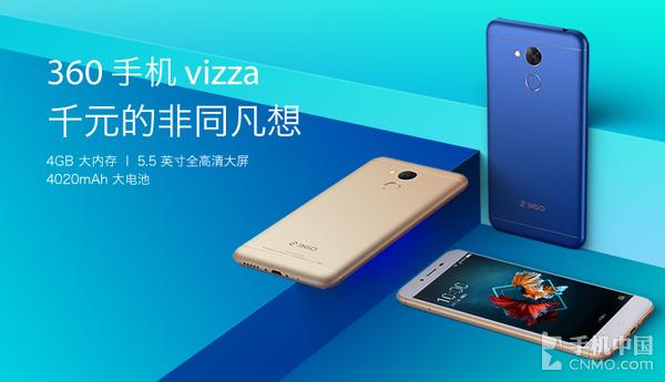 360手机vizza现已上市 高性能千元机来临