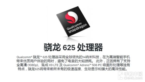 魅蓝Note6使用了高通骁龙625处理器