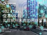 高通发布802.11ax Wi-Fi 移动互联更轻松