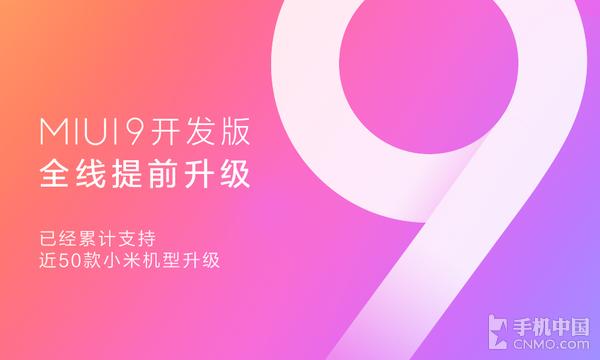 MIUI 9开发版提前完成适配 赶快升级吧!