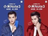 小米Note3配置曝光 配骁龙660专攻线下