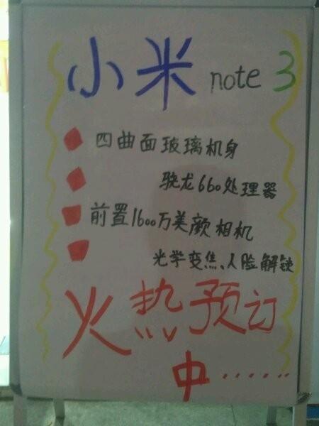 小米note3预定海报