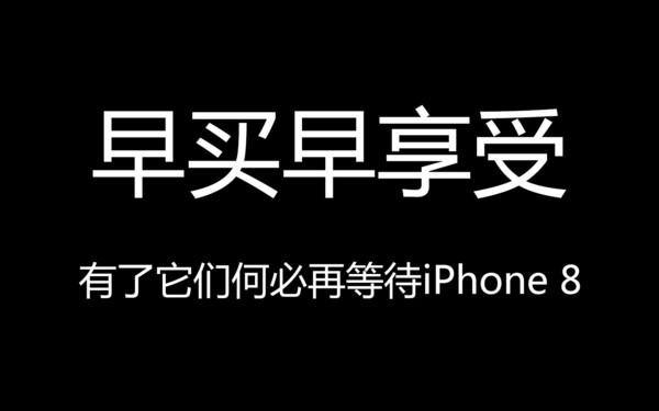早买早享受 有了它们何必再等待iPhone 8