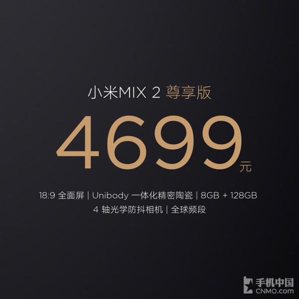 小米MIX 2尊享版惊艳如玉 全陶瓷4699元