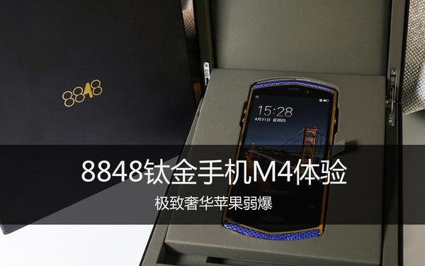 8848钛金手机M4体验 极致奢华苹果弱爆