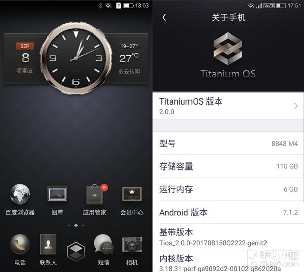 钛OS 2.0系统