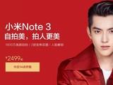 小米Note 3今日开抢 2499元/拍人更美