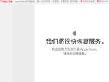 天猫和苹果官网同步小憩 iPhone 8倒计时