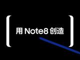 颜值+实力 三星Note8国行携黑科技而来