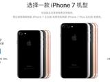 直降800元! iPhone 7/6S/SE全面大降价