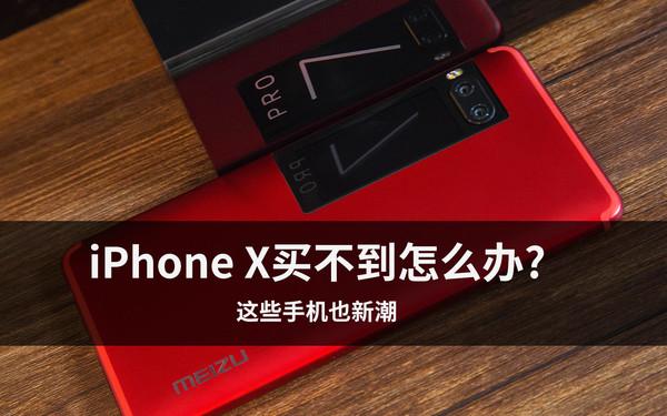 iPhone X买不到怎么办?这些手机也新潮