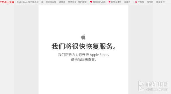 天猫Apple Store官方旗舰店截图