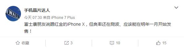 腮红金iPhone X明年1月发售
