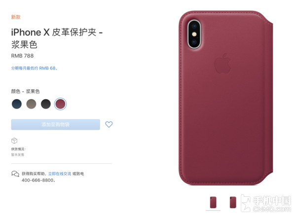 iPhone X皮革保护夹