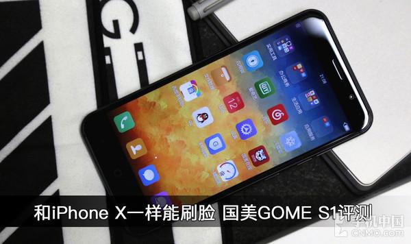 和iPhone X一样能刷脸 国美GOME S1评测
