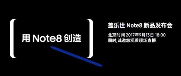 三星Note8国行发布会今日举行