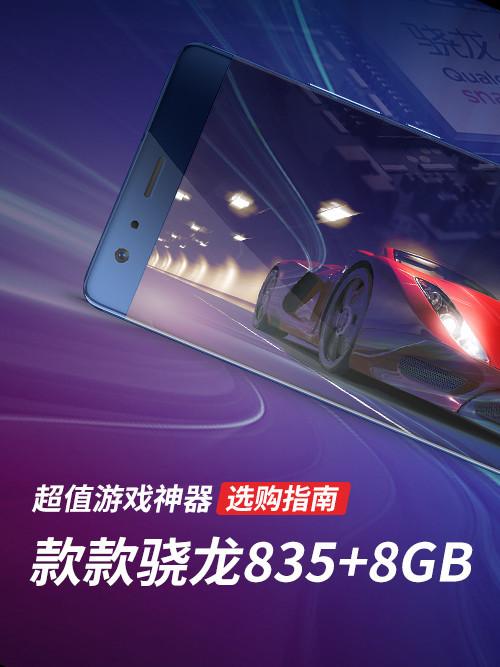 款款骁龙835+8GB 超值游戏神器都在这