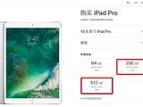 iPad Pro悄然普涨400元 最高售价已破万