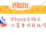 iPhone 8正式开售 这些购买技巧你知道吗