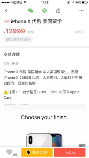 iPhone X提前在转转开卖