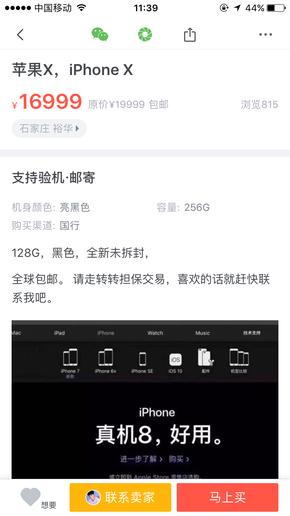 """iPhone X提前在转转开卖 近两万""""够实惠"""""""