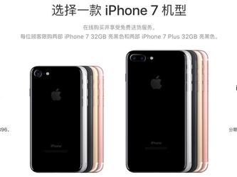 iPhone 7亮黑色有32GB版了 红色版停售