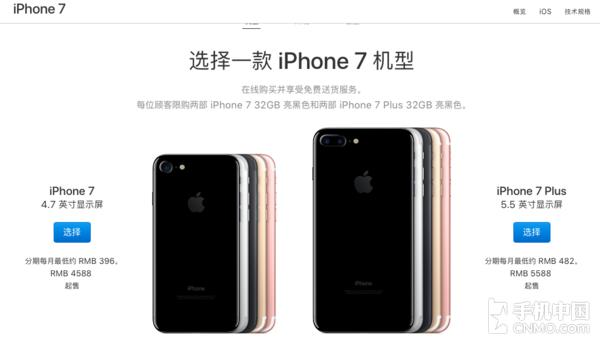 iPhone 7亮黑色降至4588元