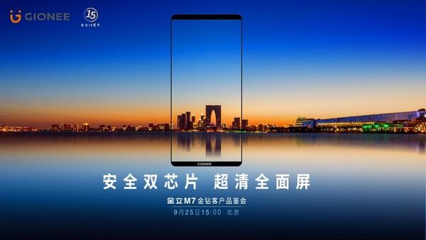金立全面屏旗舰曝光 9月25日北京首发