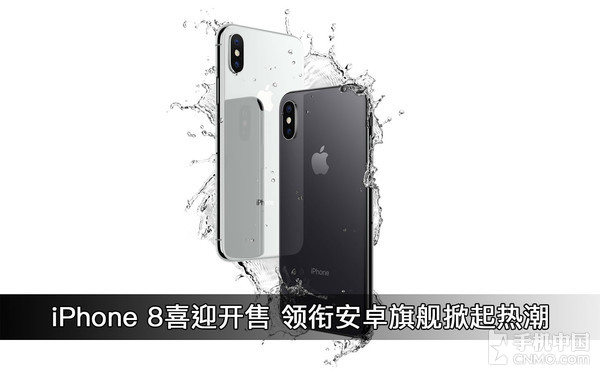 iPhone 8喜迎开售 领衔安卓旗舰掀起热潮