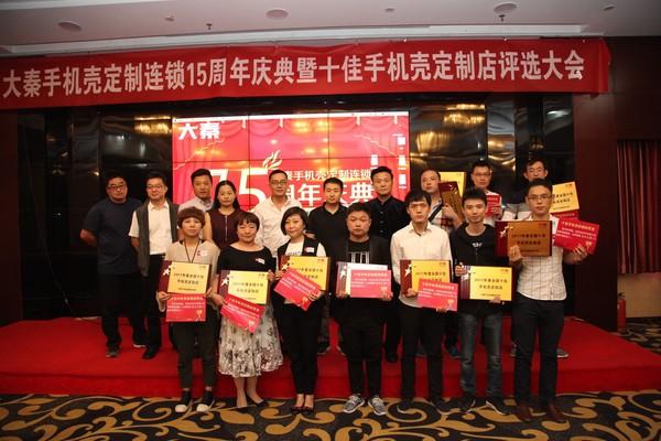 大秦:全国十佳手机壳定制店评比在京揭晓