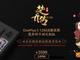 一加跨界推出《楚乔传手游》定制版手机