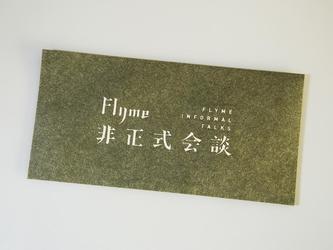 拒绝套路 Flyme非正式会谈将在下周召开