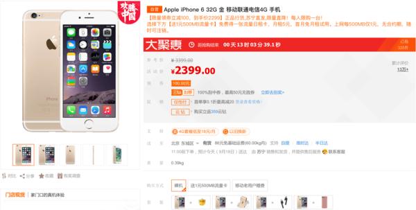 暴跌1000元 国行iPhone 6售价创历史新低