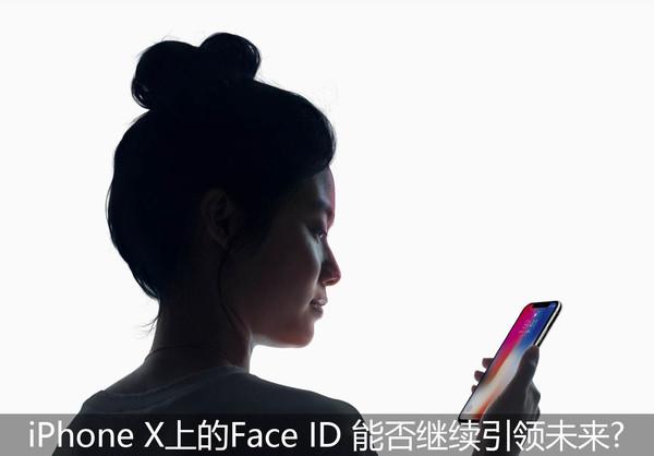 iPhone X上的Face ID 能否继续引领未来
