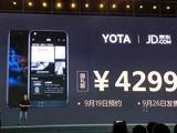 重拾阅读乐趣 YOTA3双面屏手机发布
