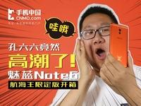 魅蓝Note6航海王典藏版开箱 孔六六高潮了