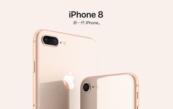 iPhone 8/8 Plus