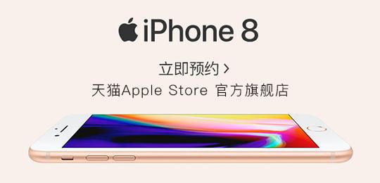iPhone 8正式开卖 天猫购买可享免息分期