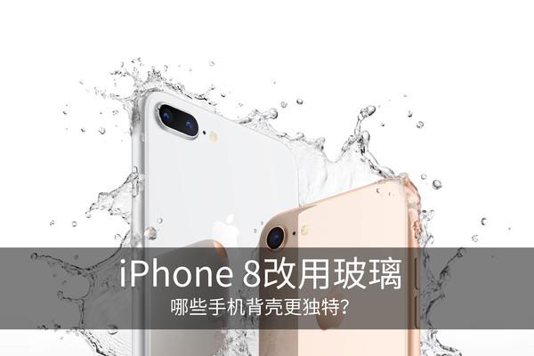 iPhone 8改用玻璃 哪些手机背壳更独特?