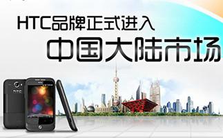 HTC品牌进入中国大陆