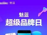 魅族PRO 6s狂降500 魅蓝超级品牌日钜惠
