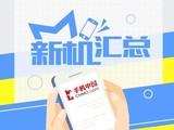 vivo X20亮相/iPhone 8首发崩盘 新机汇