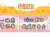 图说馆:全面屏惊艳 vivo X20你买不买?