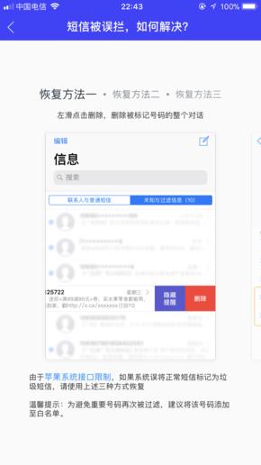 iOS11居然能短信过滤了!还不快来一发
