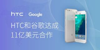 HTC和谷歌达成11亿美元合作协议_手机中国专题
