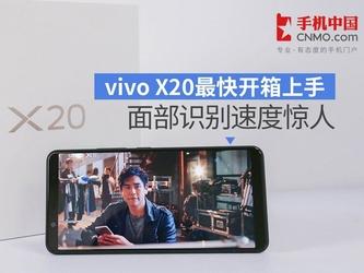 vivo X20开箱上手体验 面部解锁快到惊人